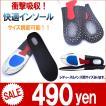 衝撃吸収インソール399円