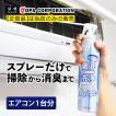 徹底洗浄 Ag消臭+ 420ml 単品 エアコンクリーナー レ...
