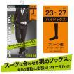 メンズ ビジネス ハイソックス 靴下 紳士 アツギ ATSUGI ナイロン 膝下丈 23-27cm ゆうパケット25%