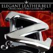 ベルト メンズ 本革 ビジネスベルト 牛革 レザー 革ベルト スーツ ブランド 高級 人気 大人 フォーマル エレガント Belt Z型バックル BT-004 レビュー特別価格