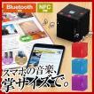 スピーカー Bluetooth ブルートゥース ワイヤレス スマホ iPhone6s Plus アイフォン6s対応 高音質 ポータブルスピーカー