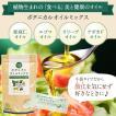 ボタニカルオイルミックス4g×30袋 栄養機能食品