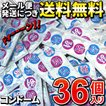 【送料無料SALE】【安心の二重梱包】 コンドーム[36個...