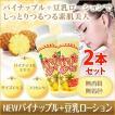 NEWパイナップル豆乳ローション 2本セット 送料無料/ボディローション スキンケア  美容 健康 ボディケア
