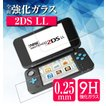 New Nintendo 2DS LL ガラス フィルム 2dsll 液晶保護...