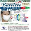バリエールブロックマスク(個包装) Mサイズ 50枚入 介護・医療施設向高級 通常3日以内に発送