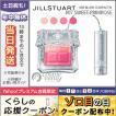 JILL STUART ジル スチュアート ミックス ブラッシュ コンパクト N #07 sweet primrose 8g /ゆうパケット