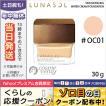 LUNASOL ルナソル スキン モデリング ウォーター クリーム ファンデーション #OC01 30g