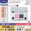 ジル スチュアートシマー クチュール アイズ #01 タイムレス アメジスト 5g/ゆうパケット対応可能 JILL STUART