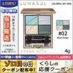 ルナソル カラフルスカイアイズ #02 Blue green 4g/ゆうパケット対応可能 LUNASOL