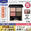 スック デザイニング カラー アイズ #03 紅雅 5.6g/ゆうパケット送料無料 SUQQU