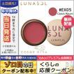 ルナソル カラー グロウ バーム SPF10/PA+ #EX05 Cassis Mauve/ゆうパケット送料無料 LUNASOL
