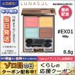 ルナソルマカロン グロウ アイズ #EX01 milky 8.8g/ゆうパケット送料無料 LUNASOL