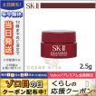 SK2 R.N.A パワー ラディカル ニュー エイジ ミニ 2.5g 美容乳液/ゆうパケット対応可能 SK-II