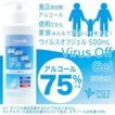 アルコールジェル 除菌 ハンド 500ml 75% ウイルス オフ ジェル 容量%(v/v) 70%以上
