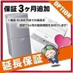 【延長保証】保証3ヶ月追加(1商品25,000円までの冷蔵庫/洗濯機用)