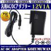 汎用スイッチング式ACアダプター 12V 1A 最大出力12W PSE取得品 出力プラグ外径5.5mm(内径2.1mm) 1年保証付 COSMONE