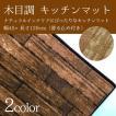 木目調 キッチンマット 120 45×120cm 洗える 滑り止め キッチン 台所 マット