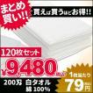 タオル 120枚セット 200刄 白 無地 タオル 白タオル : フェイスタオル スポーツタオル 85×35 作業用 消耗品