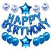 ハッピーバースデーバルーンセット 誕生日飾り 選べる3色 飾り付け 1歳 2歳 男の子 女の子 誕生日プレゼント 壁