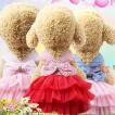 ペットドレス 犬の服 犬洋服 仮装 春 夏 ペット服  可愛い お姫様 蝶結び BH0327-AL98