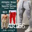 パンツ メンズ スポーツウェア フィットネス 動きやすい ランニング トレーニング 春GYDC-AL63