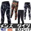 スポーツタイツ ランニングレギンス タイツト スポーツウェア メンズ フィットネス 動きやすい ランニング トレーニング レギンスYUD-AL631