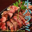 送料無料 牛肉 ハラミ はらみ ブロック販売 約1.5〜3.0kg 焼肉 バーベキュー 赤身 肉 塊肉 BBQ キャンプ 冷蔵
