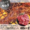 【送料無料】柔らか牛ハラミ焼肉用セット【選べるもみダレ有無/冷凍便】はらみサガリ 計800g バーベキュー 焼肉 BBQ 牛肉