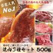 焼肉セット 3種 合計500g ハラミ ロース カルビ 牛 牛肉 焼肉 バーベキュー セット 肉 BBQ キャンプ 冷凍