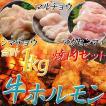 ホルモン3種焼肉セット 1kg 上シマチョウ マルチョウ アカセンマイ 焼肉 バーベキュー セット 肉 BBQ キャンプ セール