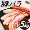送料無料 豚肉 豚バラ ブロック かたまり カナダ産 チルド 約5.0〜5.5kg   バーベキュー BBQ 通常1〜2営業日以内に発送