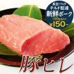 豚ヒレ ブロック 豚肉  約1.0〜1.2kg  焼き肉 とんかつ バーベキュー BBQ 通常1〜2営業日以内に発送