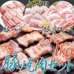 豚焼肉セット 1kg 豚バラ トントロ 肩ロース 3種 豚肉 ぶた トン 焼肉 バーベキュー セット 肉 BBQ キャンプ 冷凍