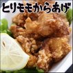 鶏もも肉 からあげ 唐揚げ 用 2kg 【下味付き/真空パック/冷凍便】揚げるだけ 大家族 業務用 とりもも もも 肉 唐揚