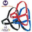 【Mサイズ・3色】引っ張り抑止胴輪 センシブルハーネス 中型犬向け ハーネス 送料無料