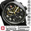 ウェンガー 腕時計 70724 WENGER