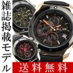 クロノグラフ 腕時計 メンズ ビジネス 人気 ブランド 時計 セール