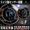 スイス製センサー搭載!高度計/気圧計/気温計/デジタルコンパスを備えたアウトドア腕時計 メンズ レディース 送料無料