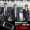 歩数計 活動量計 睡眠計 腕時計型 リストバンド 睡眠/消費カロリー/歩数/距離がスマートフォンで管理できる!