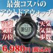 アウトドア腕時計 メンズ デジタル ウォッチ 高度計 気圧計 電子コンパス 温度計 歩数計 人気 ブランド ラドウェザー