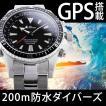 ダイバーズウォッチ 200m防水 メンズ 腕時計 GPS 電波 時計 父の日