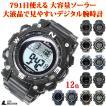 腕時計 メンズ パワー・ソーラー搭載のミリタリーウォッチ デジタル