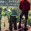 トレッキングパンツ メンズ 男性用 登山用ズボン アウトドアウェア コンバーチブル カーゴタイプ