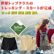 アウトドア スカート レディース 女性用 登山用ズボン トレッキング アウトドアウェア キュロット 巻きスカート