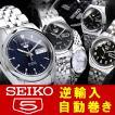 セイコー SEIKO 腕時計 メンズ 時計 機械式腕時計 自動巻き 逆輸入 SEIKO5 セイコー5 SNK357