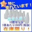 詰め替えボトル容器500ml(一個あたり385円)10個セット スプレー容器の詰め替え用 除菌剤・殺菌剤等の詰替 容器 500ml