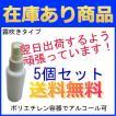 100mlスプレー容器PEアルコール対応可能 5個セット 霧吹き 送料無料