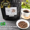 コーヒー豆 ブラジル トミオフクダ ドライオンツリー 200g 自家焙煎珈琲豆 豆のまま 粉 シングル