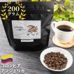 コーヒー豆 コロンビア アンジェリカ 200g 自家焙煎珈琲豆 豆のまま 粉 シングル